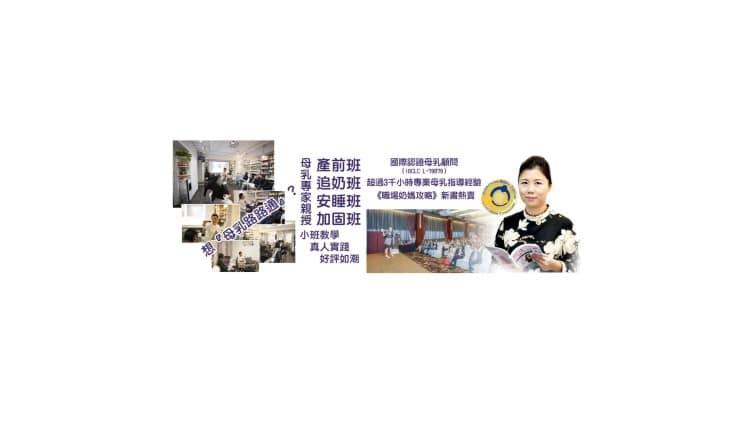 (120) BreastFeeding.hk